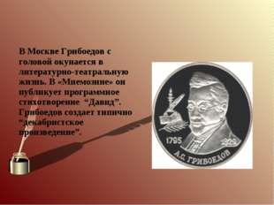 В Москве Грибоедов с головой окунается в литературно-театральную жизнь. В «М