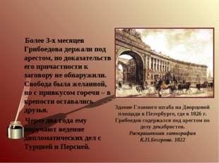 Более 3-х месяцев Грибоедова держали под арестом, но доказательств его прича