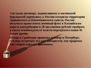 Согласно договору, подписанному в маленькой персидской деревушке, к России о