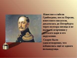 Известие о гибели Грибоедова, посла Персии, известного писателя, докатилась