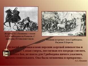 «Он погиб под кинжалами персиян жертвой невежества и вероломства… Самая смерт