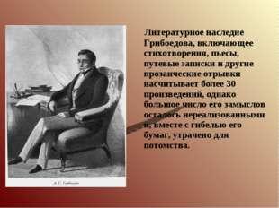 Литературное наследие Грибоедова, включающее стихотворения, пьесы, путевые з