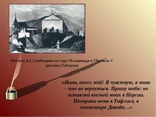 Могила А.С.Грибоедова на горе Мтацминда в Тбилиси. С рисунка П.Бореля «Нина,