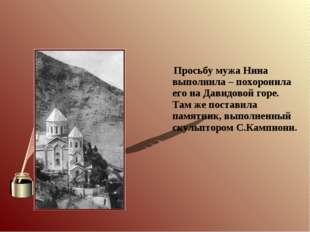Просьбу мужа Нина выполнила – похоронила его на Давидовой горе. Там же поста