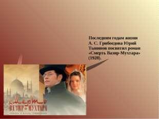 Последним годам жизни А.С.Грибоедова Юрий Тынянов посвятил роман «Смерть В