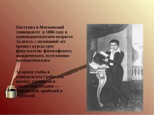 Поступил в Московский университет в 1806 году в одиннадцатилетнем возрасте. З