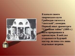 """В начале своего творческого пути Грибоедов тяготел к """"светской"""", комедии. Пе"""