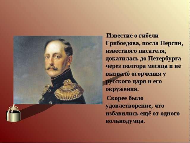 Известие о гибели Грибоедова, посла Персии, известного писателя, докатилась...