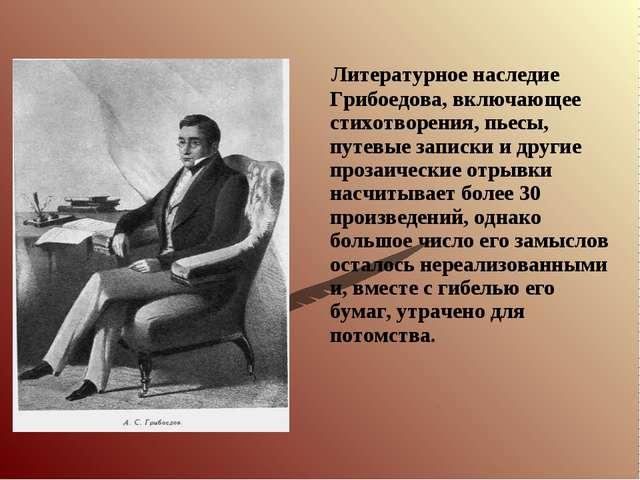 Литературное наследие Грибоедова, включающее стихотворения, пьесы, путевые з...
