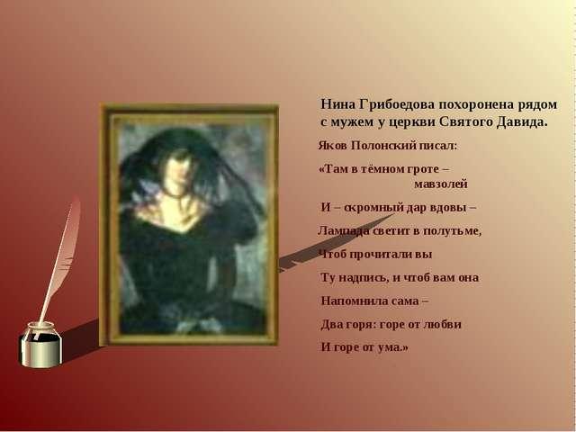 Нина Грибоедова похоронена рядом с мужем у церкви Святого Давида. Яков Полон...