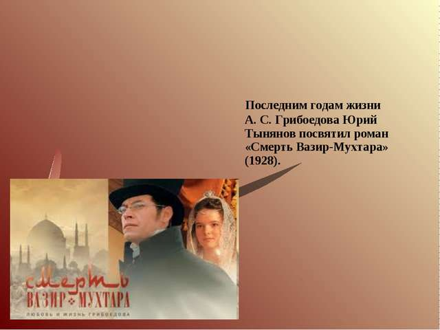 Последним годам жизни А.С.Грибоедова Юрий Тынянов посвятил роман «Смерть В...