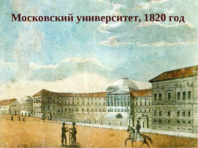 Московский университет, 1820 год