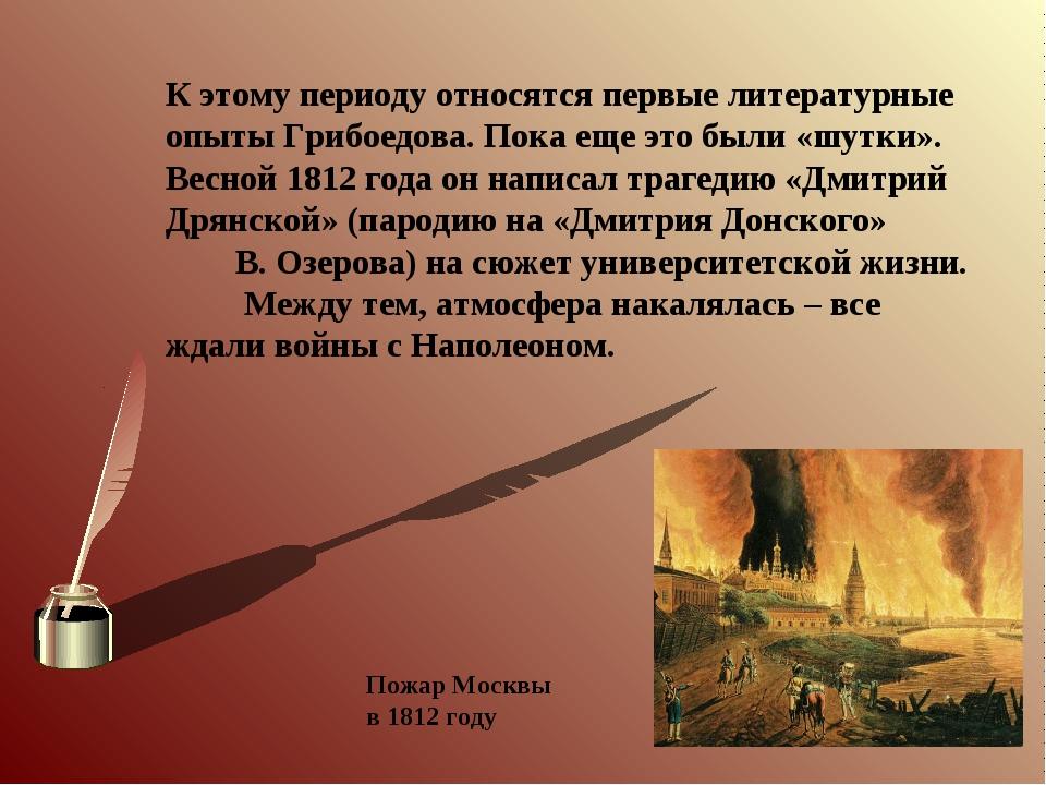 К этому периоду относятся первые литературные опыты Грибоедова. Пока еще это...