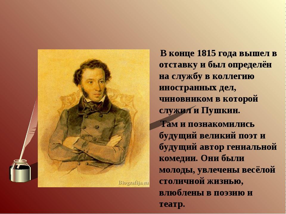 В конце 1815 года вышел в отставку и был определён на службу в коллегию инос...