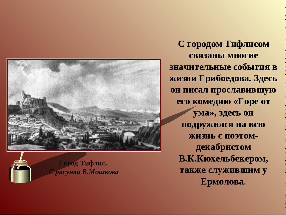Город Тифлис. С рисунка В.Мошкова С городом Тифлисом связаны многие значитель...
