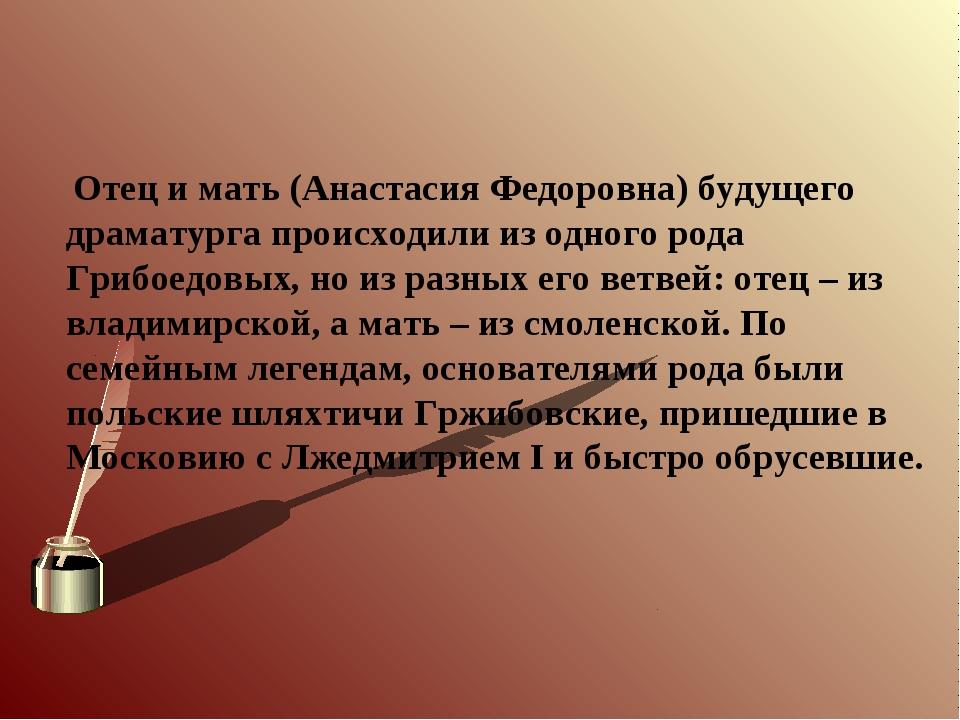 Отец и мать (Анастасия Федоровна) будущего драматурга происходили из одного...