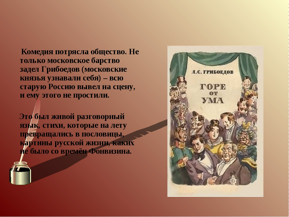Комедия потрясла общество. Не только московское барство задел Грибоедов (мос...