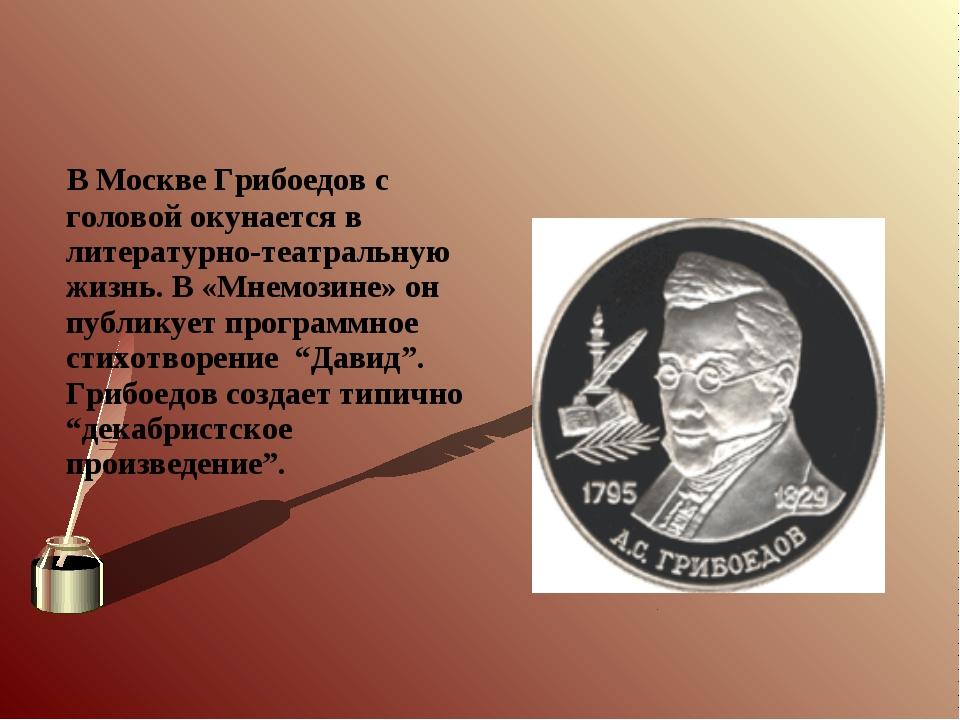 В Москве Грибоедов с головой окунается в литературно-театральную жизнь. В «М...