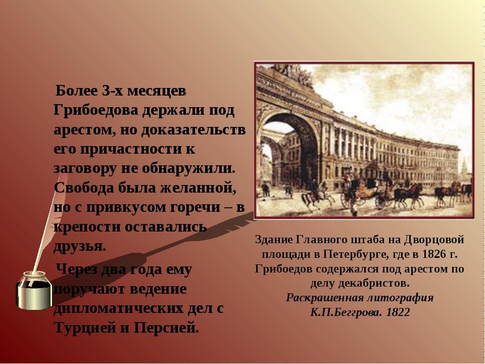 Более 3-х месяцев Грибоедова держали под арестом, но доказательств его прича...