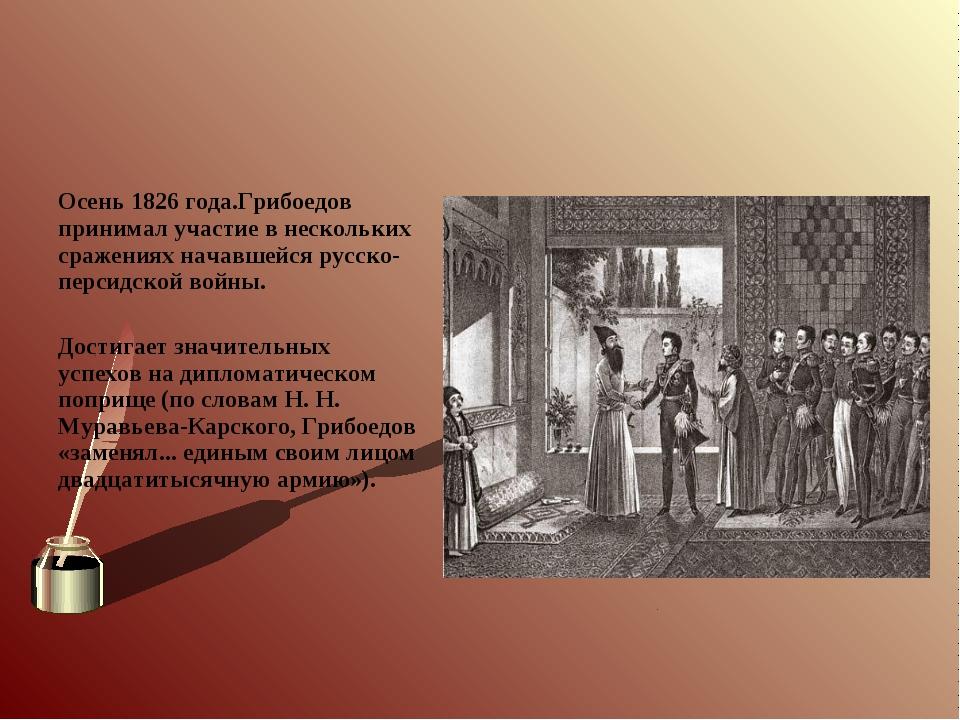 Осень 1826 года.Грибоедов принимал участие в нескольких сражениях начавшейся...