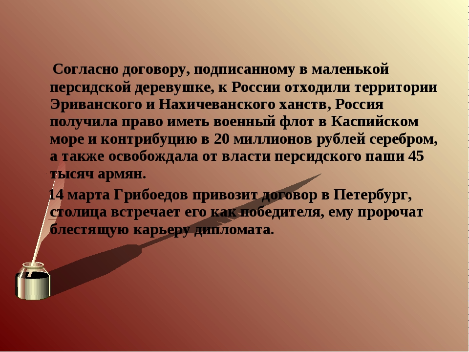 Согласно договору, подписанному в маленькой персидской деревушке, к России о...