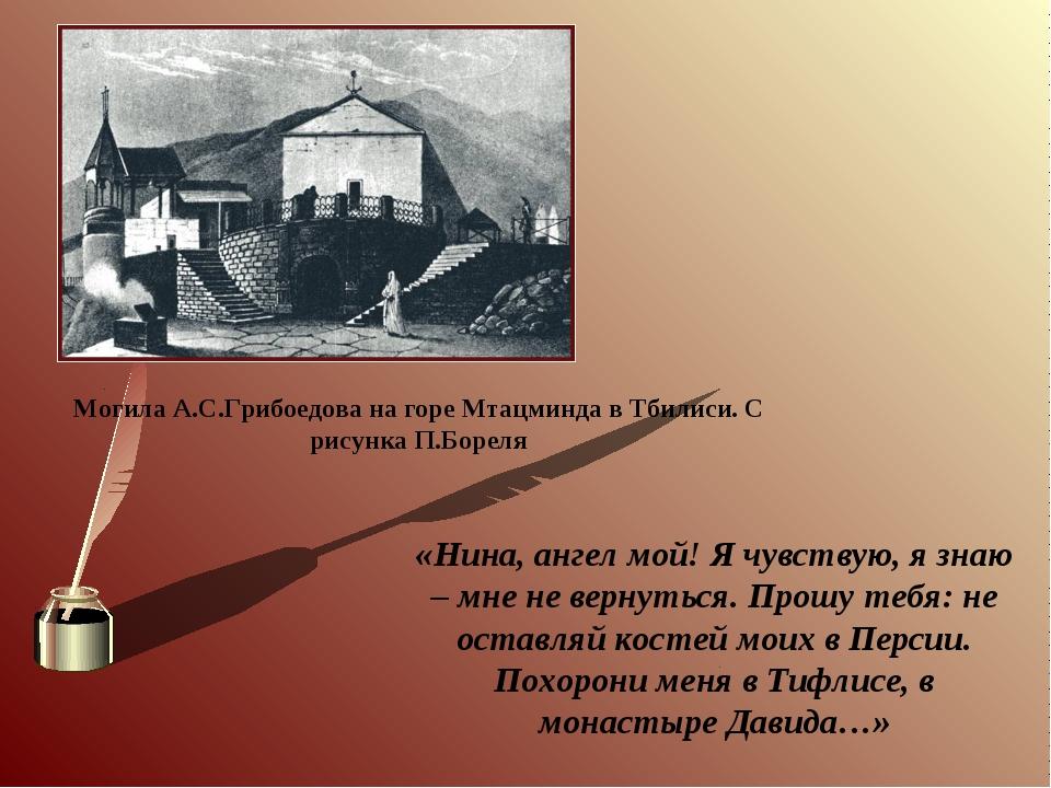 Могила А.С.Грибоедова на горе Мтацминда в Тбилиси. С рисунка П.Бореля «Нина,...