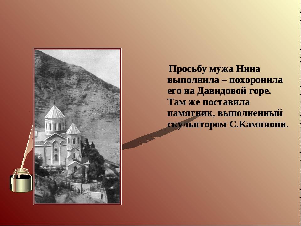 Просьбу мужа Нина выполнила – похоронила его на Давидовой горе. Там же поста...