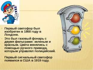 Первый светофор был изобретен в 1868 году в Лондоне. Это был газовый фонарь с