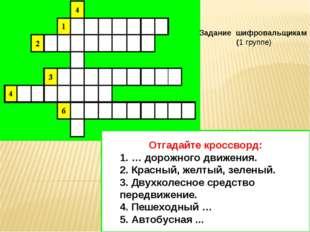 Отгадайте кроссворд: 1. … дорожного движения. 2. Красный, желтый, зеленый. 3