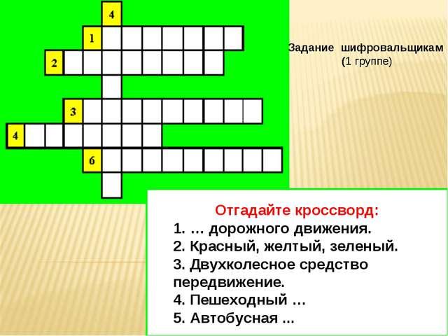 Отгадайте кроссворд: 1. … дорожного движения. 2. Красный, желтый, зеленый. 3...