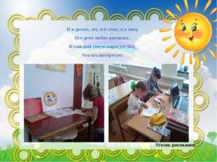 И в десять лет, и в семь, и в пять Все дети любят рисовать. И каждый смело н