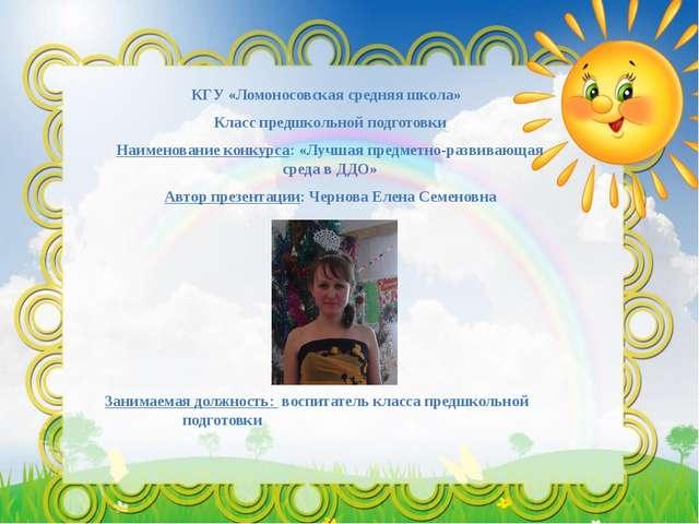 КГУ «Ломоносовская средняя школа» Класс предшкольной подготовки Наименование...