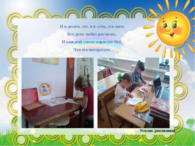 И в десять лет, и в семь, и в пять Все дети любят рисовать. И каждый смело н...