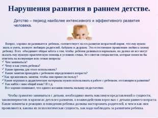 Нарушения развития в раннем детстве. Детство – период наиболее интенсивного и