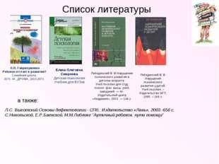 Список литературы О.П. Гаврилушкина Ребенок отстает в развитии? Семейная школ