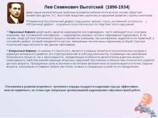 Лев Семенович Выготский (1896-1934) Даже самые незначительные проблемы в разв