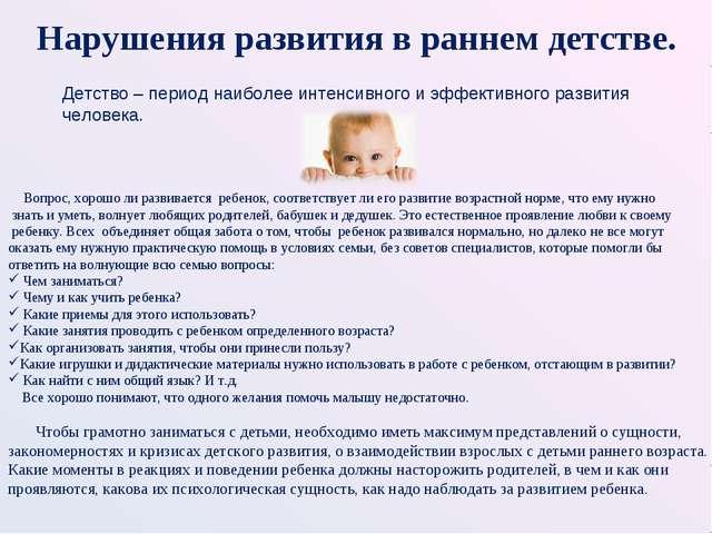 Нарушения развития в раннем детстве. Детство – период наиболее интенсивного и...