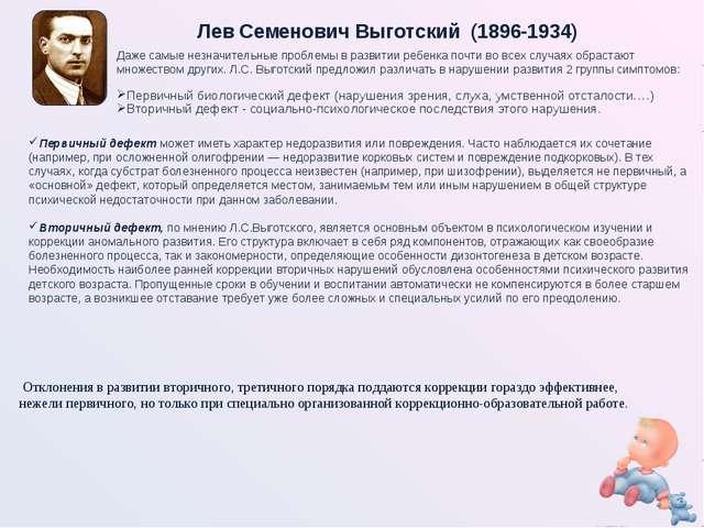 Лев Семенович Выготский (1896-1934) Даже самые незначительные проблемы в разв...