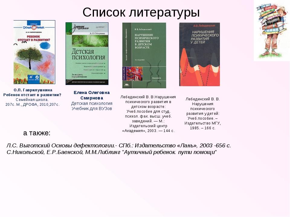 Список литературы О.П. Гаврилушкина Ребенок отстает в развитии? Семейная школ...