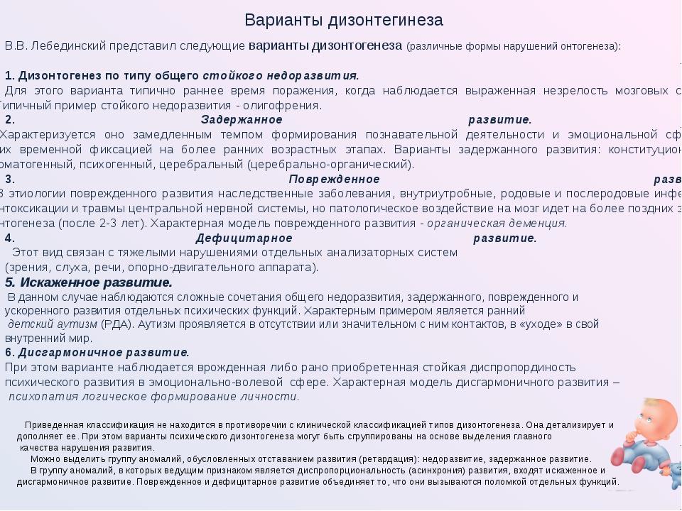Варианты дизонтегинеза В.В. Лебединский представил следующие варианты дизонто...