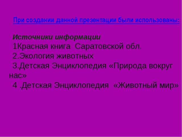 При создании данной презентации были использованы: Источники информации 1Крас...