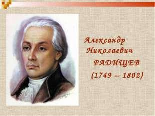 Александр Николаевич РАДИЩЕВ (1749 – 1802)