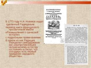 В 1773 году Н.И. Новиков издал сделанный Радищевым перевод книги французского
