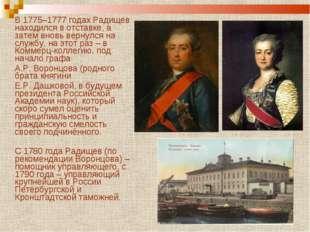 В 1775–1777 годах Радищев находился в отставке, а затем вновь вернулся на сл
