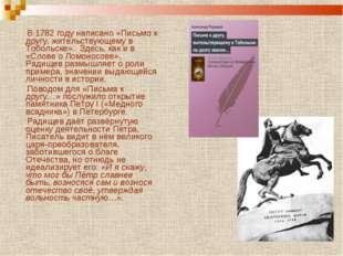 В 1782 году написано «Письмо к другу, жительствующему в Тобольске». Здесь, к