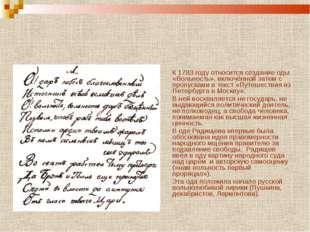 К 1783 году относится создание оды «Вольность», включённой затем с пропускам