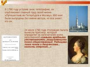 В 1790 году устроив свою типографию, он опубликовал главный труд своей жизни-