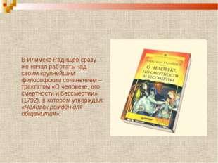 В Илимске Радищев сразу же начал работать над своим крупнейшим философским с