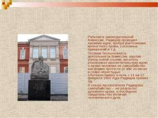 Работая в законодательной Комиссии, Радищев проводил прежние идеи, требуя ун