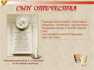 Мемориальная доска А.Н.Радищеву на Волковом кладбище. Радищев был погребён н